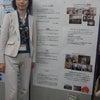 日本フットケア学会(発表)の画像