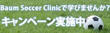 $Baum Soccer Clinic 代表 前村大樹のブログ