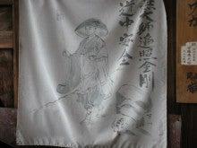 瀬戸の風神のブログ