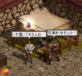ヘボ剣士の逸楽-8