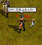 ヘボ剣士の逸楽-35