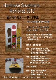 (有)堀田建具製作所 blog