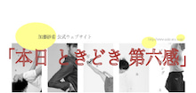加藤 紗希  日常ダンス