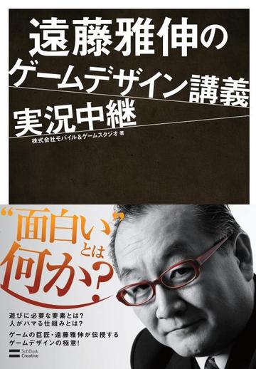 遠藤雅伸公式blog「ゲームの神様」-遠藤雅伸のゲームデザイン講義実況中継