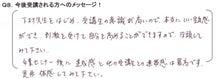 講師養成講座★プロ講師,人気講師への登竜門!-メッセ★毛利さん