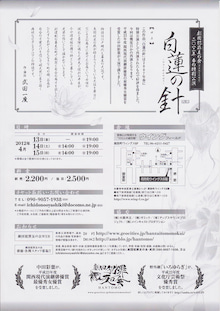 $劇団犯罪友の会(HANTOMO)常設ブログ