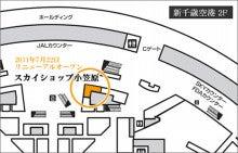 $新千歳空港☆小笠原商店  STAFF blog