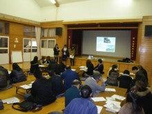 ngongo.papaのブログ-第4回活性化会議