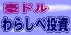 ◆わらしべ銀行積立預金~(月1万編)-oust