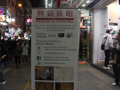 北京大学に短期留学をしました。-パンダ旅館