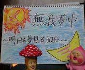 ★-SUN*RISE-★降り注ぐ太陽の陽のごとく・・・周りの人をあたたかく照せますよぅに(o・v・o)-20120123221713.jpg