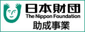 一般社団法人 アストモ-BN_日本財団