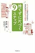 文章コンサルタント・堀内伸浩の「文章の達人」養成講座
