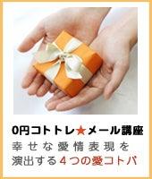 コトトレ公式ブログ ~コトバのレシピ~-愛情表現