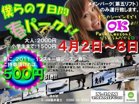 X-JAM 高井富士 DIGGER blog♪!!!!! and ゴウキの日々~☆-ipodfile.jpg