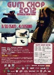 $伊藤直樹の気ままなBLOG-ガムチョップ2012
