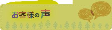 吉野大峯ケーブルのブログ-お客様の声