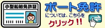 $和歌山県田辺市のマリンショップイナダマリンのブログ