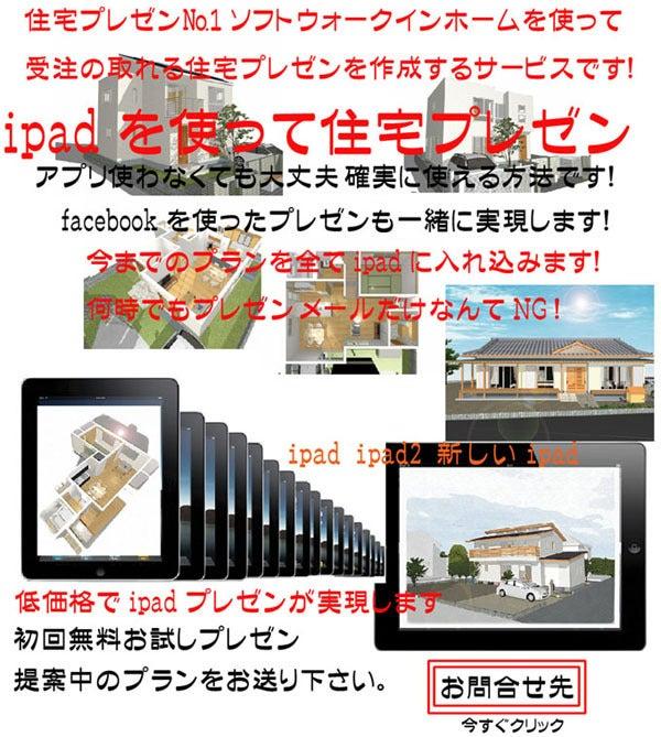 建築プレゼン力のブログ