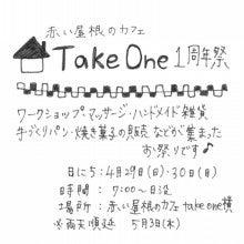 take oneの木