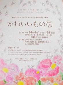 ハンドメイド雑貨&パステルアート amimumemo
