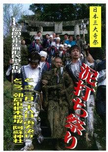 原鶴温泉ブランド事業-泥打ち祭り2