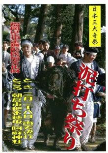 原鶴温泉ブランド事業-泥打ち祭り