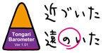 $エストループのキャラクター達 「ぼくジェッチル」スピンオフ絵日記 きっと毎日更新中!!-とんがり_遠_150_