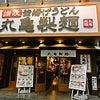 丸亀製麺 渋谷道玄坂店/本場讃岐のうどんを渋谷の真ん中でお手軽に☆の画像