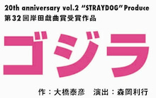 """""""STRAYDOG"""" Produce『ゴジラ』のブログ"""