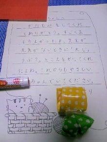 ちゃまめ日記-120323_230621.JPG