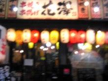 アヒル大将のブログ-Image203.jpg