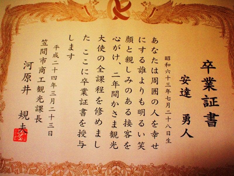 安達勇人オフィシャルブログ「勇人の~my daily life~」Powered by Ameba