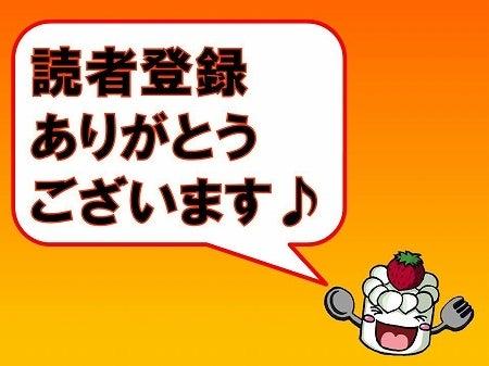大阪スイーツレポーターちひろの辛口スイーツランキング-読者登録ありがとうございます