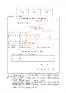 道路使用許可申請 東京
