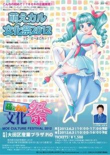 $高田明美オフィシャルブログ「Angel Touch」Powered by Ameba-『萌えカル文化祭』チラシ