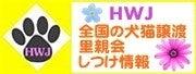 HWJ☆全国の犬猫譲渡・里親会・しつけ情報