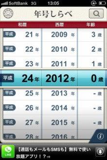 平成 何 は 今年 年 で