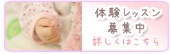 わらべうたベビーマッサージin四日市~にこ☆ほっぺ~