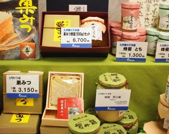 九州蜂の子本舗 通販