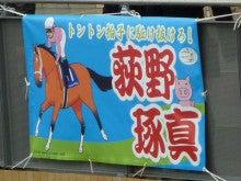 荻野琢真オフィシャルブログ Powered by Ameba-P1020360.jpg