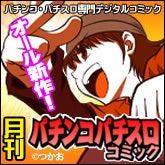 ほざけっ!!つかおの冒険~NEXT-パチンコパチスロコミック