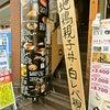 備長八 渋谷店/ランチは数量限定白レバーの親子丼!の画像