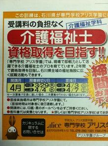 $Masakoひとりごとブログ-介護福祉士2年コース募集