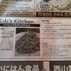 日刊サン★レシピの画像