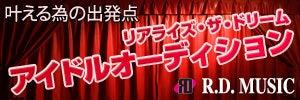 $「叶える為の出発点☆リアライズ・ザ・ドリーム・アイドルオーディション」-オーディションバナー