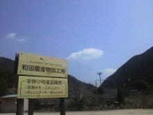 丘の上の小さな酒舎ブログ-2012032813040000.jpg