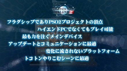 ファンタシースターシリーズ公式ブログ-xxp01