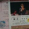 和音さんのライブにお邪魔しました!の画像