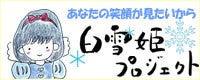 宮ぷー レッツチャットで、今日もおはなし-白雪姫プロジェクト
